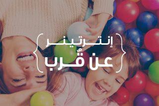 Insider mum – arabic