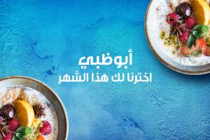 لاتفوتوا عروض هذا الشهر في أبو ظبي